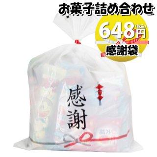 感謝袋 600円 お菓子袋詰め合わせ おかしのマーチ (omtma5650)