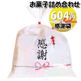 感謝袋 400円 お菓子袋詰め合わせ (Bセット) おかしのマーチ (omtma5739)