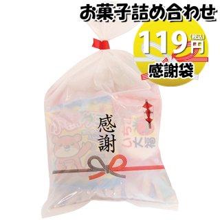 感謝袋 110円 お菓子袋詰め合わせ おかしのマーチ (omtma5722)