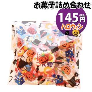 ハロウィン袋 110円 お菓子 詰め合わせ(Aセット) 駄菓子 袋詰め おかしのマーチ (omtma5740)