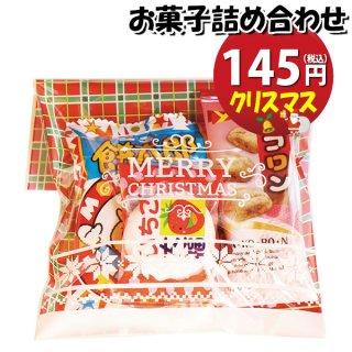 クリスマス袋 110円 お菓子 詰め合わせ(Aセット) 駄菓子 袋詰め おかしのマーチ (omtma5741)