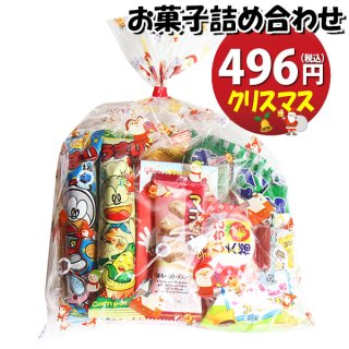 クリスマス 350円 お菓子 詰め合わせ (Bセット) 袋詰め おかしのマーチ (omtma0564)