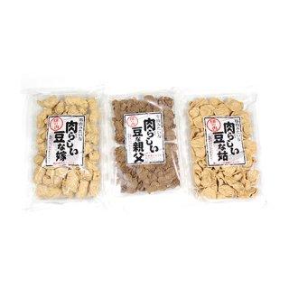 (地域限定送料無料) 肉らしい豆な親父・姑・嫁セット(3種・計3コ) おかしのマーチ (omtma5940k)