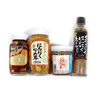(地域限定送料無料) スタミナ食にんにく三昧セット(4種・計4コ) A おかしのマーチ (omtma5942k)