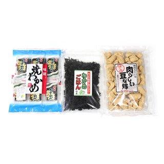 (地域限定送料無料) 健康食セット(3種・計3コ) B おかしのマーチ (omtma5956k)
