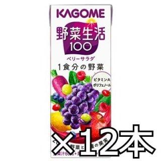 カゴメ 野菜生活100 ベリーサラダ 200ml x 12本 (4901306075517h)
