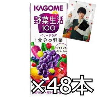 カゴメ 野菜生活100 ベリーサラダ 200ml x 48本(2ケース)+クリアファイルおまけ (4901306075517wc)