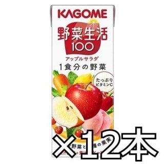 カゴメ 野菜生活100 アップルサラダ200ml×12本 (4901306079195h)