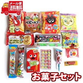 (全国送料無料) お菓子詰め合わせセット(15種・計15コ) おかしのマーチ メール便 (omtmb5952)