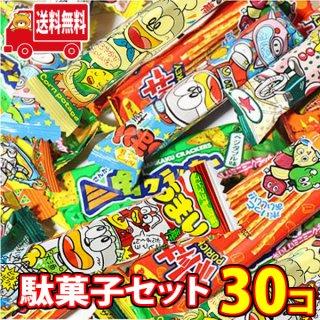 (地域限定送料無料) やおきん ザ・定番!駄菓子スナックセット(6種・30コ) おかしのマーチ (omtma6130k)