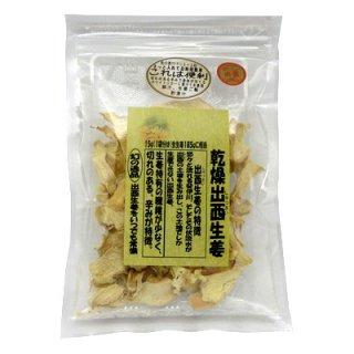 (単品) ほくよう 乾燥出西生姜 15g (4582167590397s)