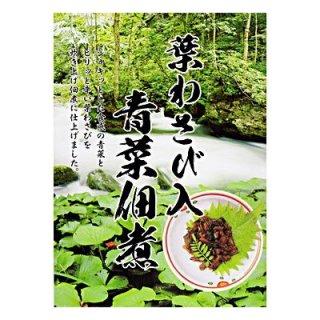 森田製菓 葉わさび入り青菜佃煮 150g (常温) (4978140190188)