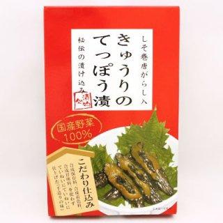森田製菓 きゅうりのてっぽう漬け しそ巻唐がらし入 130g (常温) (4934359103678)