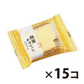 (地域限定送料無料) 三星社 レインボーシリーズ 蜂蜜かすてら 1個 15コ入り (4973415500358k)