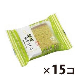 (地域限定送料無料) 三星社 レインボーシリーズ 抹茶かすてら 1個 15コ入り (4973415500365k)