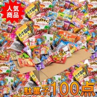 (地域限定送料無料) おかしのマーチ 駄菓子 100個セット お菓子セット おかし だがし スナック駄菓子 詰め合わせ 駄菓子 セット お菓子 詰め合わせ お菓子詰合せ スナック菓子 詰合せ お菓子大