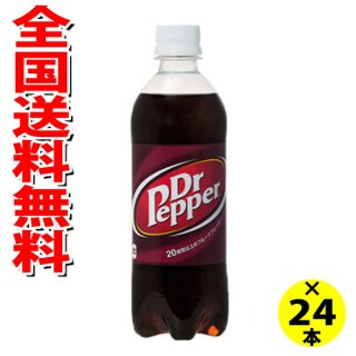 (全国送料無料) コカコーラ ドクターペッパー PET 500ml 24本×1ケース (4902102046213)