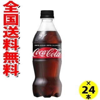 (全国送料無料)コカ・コーラゼロシュガー 500ml 24本×1ケース (4902102084185)