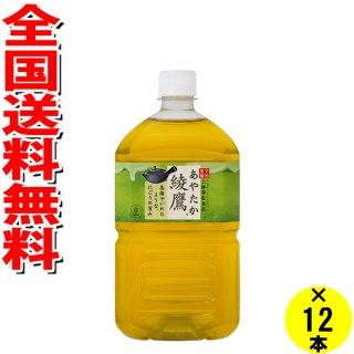 (全国送料無料)コカコーラ 綾鷹 1L 12本×1ケース (4902102090889)