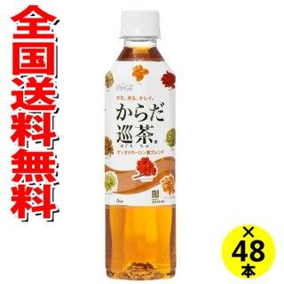 (全国送料無料)コカコーラ からだ巡茶 410ml 48本入り(24本×2ケース) (4902102098977w)