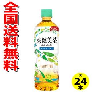 (全国送料無料)コカコーラ 爽健美茶 600ml 24本×1ケース (4902102119450)
