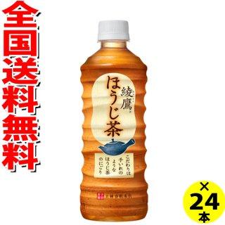 (全国送料無料)コカコーラ 綾鷹 ほうじ茶 525ml 24本×1ケース (4902102130257)
