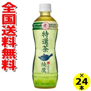 (全国送料無料)コカ・コーラ 綾鷹 特選茶 PET 500ml 24本×1ケース (4902102130967)