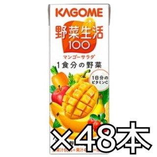 カゴメ 野菜生活100 マンゴーサラダ  200ml x 48本(2ケース)+オリジナルトートバッグ1枚付き【数量限定】 (4901306047262w)