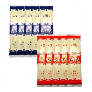 児玉製麺 白梅 丸うどん250g・平うどん250gセット(つゆ付) 計10コ入り (omkdmru5fu5)