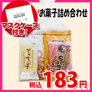 【使い捨てタイプマスクケース付き】170円 お菓子袋詰めおつまみ 詰め合わせ 駄菓子 袋詰め おかしのマーチ (omtma6416)