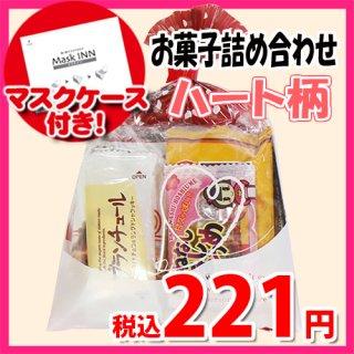 【使い捨てタイプマスクケース付き】ハート柄袋 205円 お菓子袋詰めおつまみ 詰め合わせ 駄菓子 袋詰め おかしのマーチ (omtma6418)