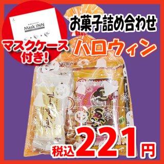 【使い捨てタイプマスクケース付き】ハロウィン袋 205円 お菓子袋詰めおつまみ 詰め合わせ 駄菓子 袋詰め おかしのマーチ (omtma6419)