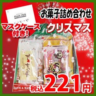 【使い捨てタイプマスクケース付き】クリスマス袋 205円 お菓子袋詰めおつまみ 詰め合わせ 駄菓子 袋詰め おかしのマーチ (omtma6420)
