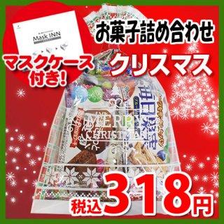 【使い捨てタイプマスクケース付き】クリスマス袋 295円 グリコ栄養機能食品お菓子詰め合わせ 駄菓子 袋詰め おかしのマーチ (omtma6435)