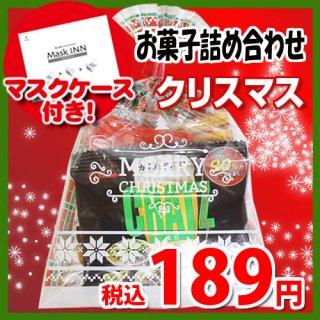 【使い捨てタイプマスクケース付き】クリスマス袋 175円 ミニおつまみお菓子 詰め合わせ 駄菓子 袋詰め おかしのマーチ (omtma6440)