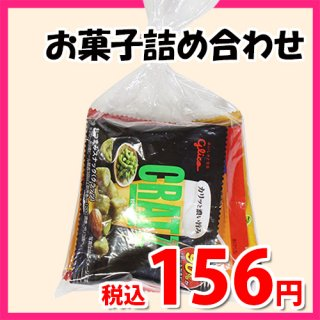 145円 ミニおつまみおせんべい菓子 詰め合わせ 駄菓子 袋詰め おかしのマーチ (omtma6441)