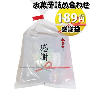 感謝袋 175円 ミニおつまみおせんべい菓子 詰め合わせ 駄菓子 袋詰め おかしのマーチ (omtma6442)