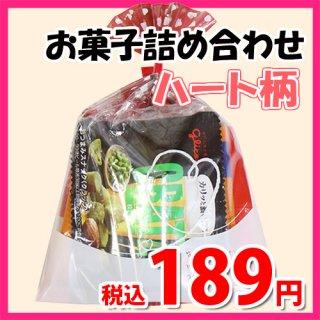 ハート柄袋 175円 ミニおつまみおせんべい菓子 詰め合わせ 駄菓子 袋詰め おかしのマーチ (omtma6443)