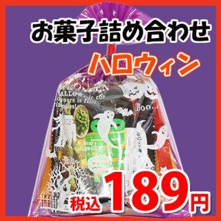 ハロウィン袋 175円 ミニおつまみおせんべい菓子 詰め合わせ 駄菓子 袋詰め おかしのマーチ (omtma6444)