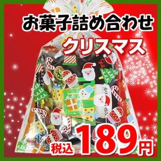 クリスマス袋 175円 ミニおつまみおせんべい菓子 詰め合わせ 駄菓子 袋詰め おかしのマーチ (omtma6445)