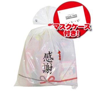 【使い捨てタイプマスクケース付き】感謝袋に入った人気のお菓子袋詰めセット おかしのマーチ (omtma6501)