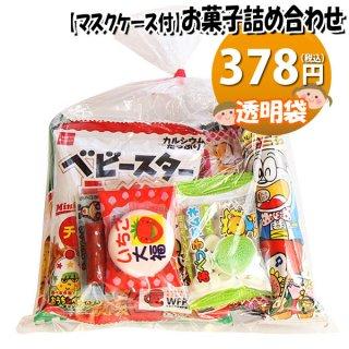 【使い捨てタイプマスクケース付き】250円 (Aセット) お菓子袋詰め 詰め合わせ 駄菓子 袋詰め おかしのマーチ (omtma6502)