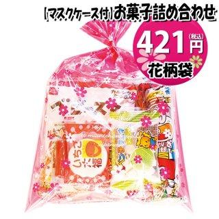 【使い捨てタイプマスクケース付き】花柄袋 280円 (Aセット) お菓子袋詰め 詰め合わせ 駄菓子 袋詰め おかしのマーチ (omtma6503)