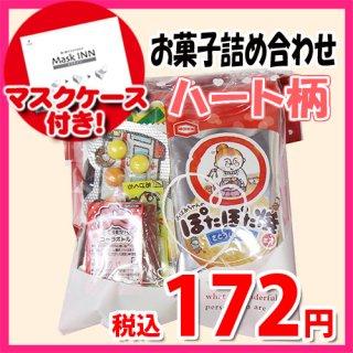【使い捨てタイプマスクケース付き】ハート柄袋 160円 お菓子袋詰め 詰め合わせ 駄菓子 袋詰め おかしのマーチ (omtma6593)