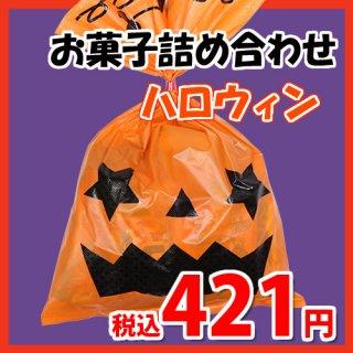 ハロウィン袋 390円 お菓子袋詰め 詰め合わせ(Bセット) 駄菓子 おかしのマーチ (omtma6604)
