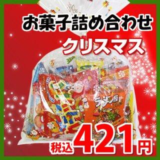 クリスマス袋 390円 お菓子袋詰め 詰め合わせ(Bセット) 駄菓子 おかしのマーチ (omtma6605)