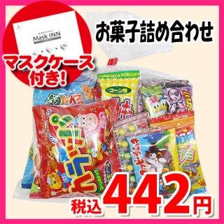 【使い捨てタイプマスクケース付き】410円 お菓子袋詰め 詰め合わせ(Aセット) 駄菓子 おかしのマーチ (omtma6611)