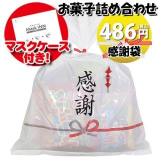 【使い捨てタイプマスクケース付き】感謝袋 450円 お菓子袋詰め 詰め合わせ(Aセット) 駄菓子 おかしのマーチ (omtma6612)