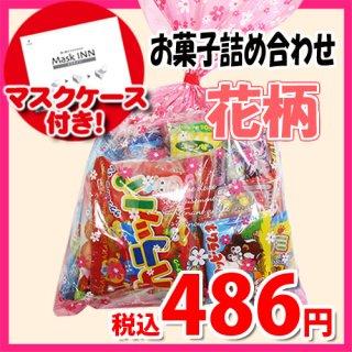 【使い捨てタイプマスクケース付き】花柄袋 450円 お菓子袋詰め 詰め合わせ(Aセット) 駄菓子 おかしのマーチ (omtma6613)