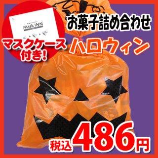 【使い捨てタイプマスクケース付き】ハロウィン袋 450円 お菓子袋詰め 詰め合わせ(Aセット) 駄菓子 おかしのマーチ (omtma6614)